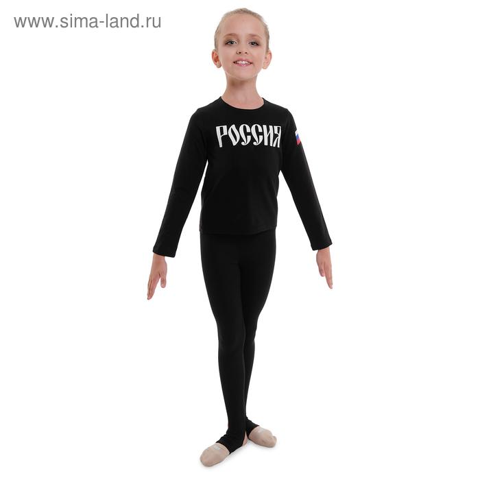Толстовка «Россия» размер 40, цвет чёрный/белый