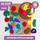 """Игрушка из фетра с липучками """"Фрукты и овощи"""", лист основа + 25 элементов - фото 553887"""