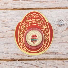 Пасхальная монета сувенирная «Христос Воскресе!»