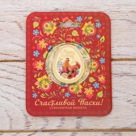 "Easter gift Coin ""hen"", 3.2 x 4 cm"