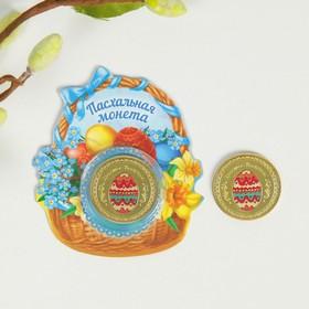 Монета сувенирная «Пасхальное яйцо»