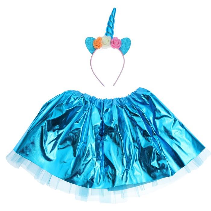 """Карнавальный набор """"Единорог"""", 2 предмета: ободок, юбка, рост 100-120 см, цвет синий"""