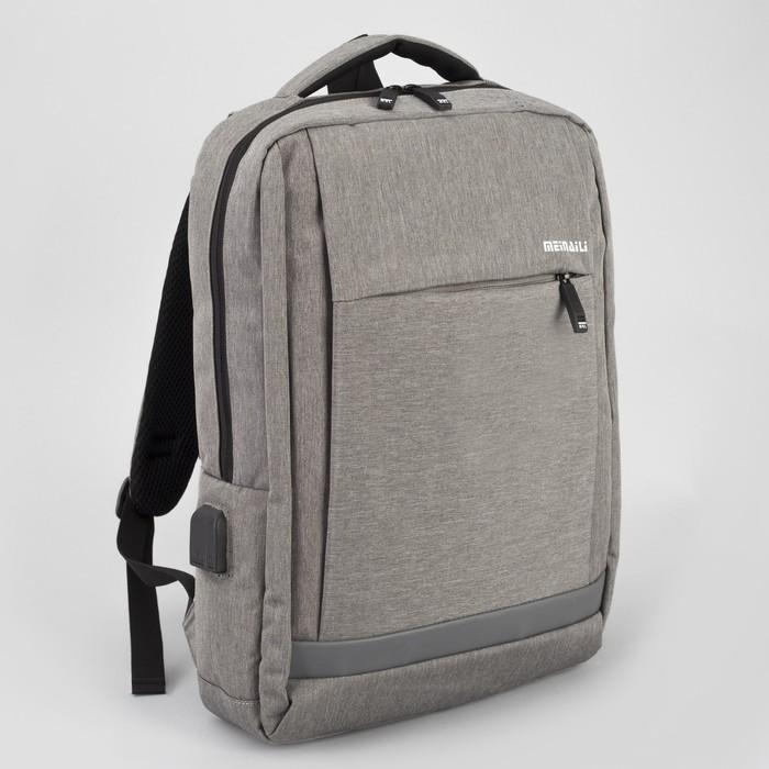 Рюкзак молодёжный, отдел на молнии, отдел для ноутбука, 2 наружных кармана, USB, AUX, крепление для чемодана, цвет серый