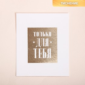 """Greeting card on watercolor paper with embossed """"For you"""" 9 × 10.5 cm"""