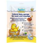 Губка детская натуральная для мытья и массажа с минеральным комплексом Babyline