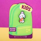 """Значок резиновый на рюкзак """"Заяц"""""""