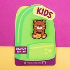 """Значок резиновый на рюкзак """"Медвежонок"""""""