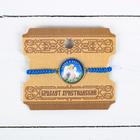 Браслет «Спаси и Сохрани» (ангел),  2 х 17,5 см - фото 7477126