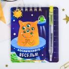 """Набор блокнот и мини-ручка """"Космического веселья"""""""
