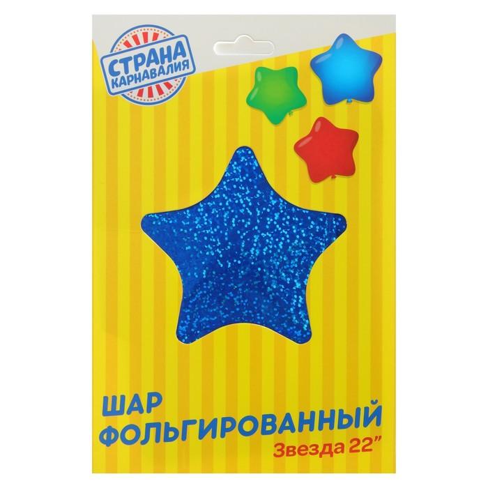 """Шар фольгированный 22"""" «Звезда», голография, индивидуальная упаковка, цвет синий - фото 308475721"""