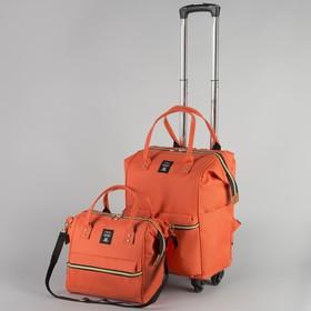 Сумка-рюкзак на колёсах, с сумкой-трансформером, отдел на молнии, наружный карман, цвет оранжевый