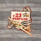 Открытка поздравительная «С 23 Февраля!», самолёт с лентой, 7 × 7 см