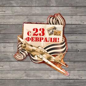 Открытка поздравительная 'С 23 Февраля!', самолёт с лентой, 7x7см Ош