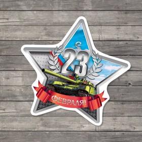 Открытка поздравительная 'С 23 Февраля!', танк, 8x9см Ош