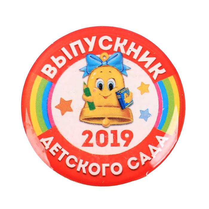 Открытка выпускнику детского сада 2019, цветов открытки днем