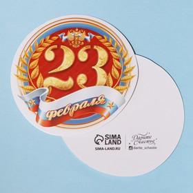 Открытка поздравительная 'С 23 Февраля!', триколор, 7x7см Ош