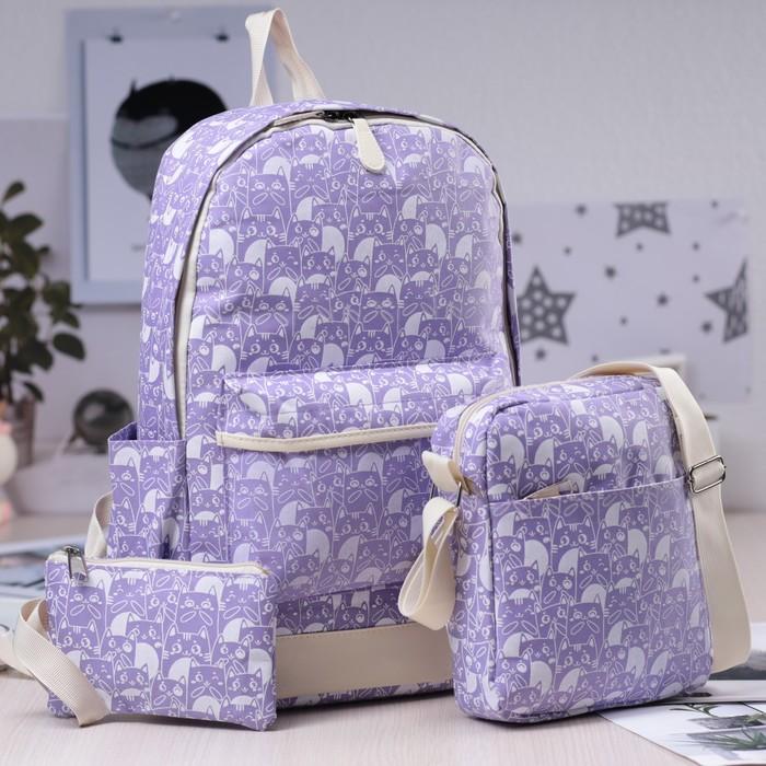 Набор 3 в 1, рюкзак + косметичка + сумка, цвет фиолетовый