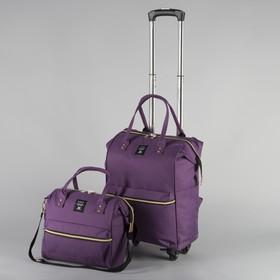 Сумка-рюкзак на колёсах, с сумкой-трансформером, отдел на молнии, наружный карман, цвет фиолетовый