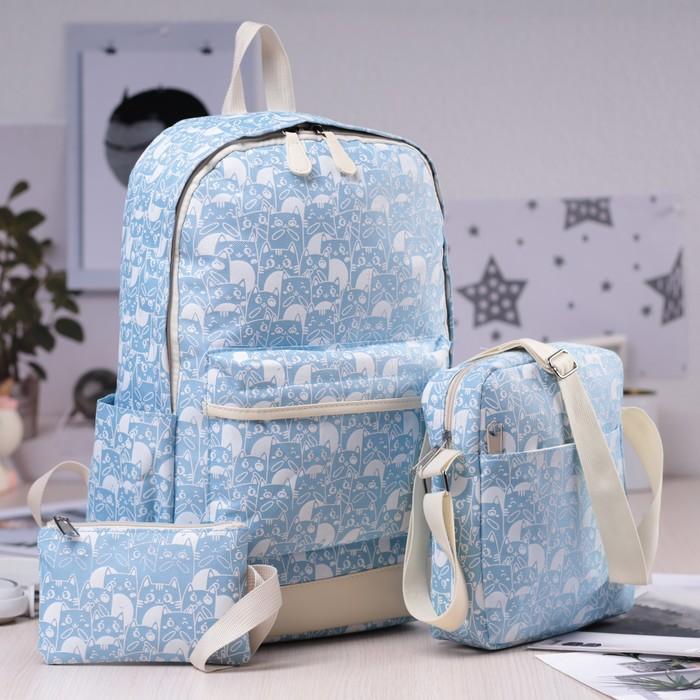 Набор 3 в 1, рюкзак + косметичка + сумка, цвет голубой
