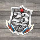 Открытка поздравительная «С 23 Февраля!», щит с триколором, 7 × 7 см