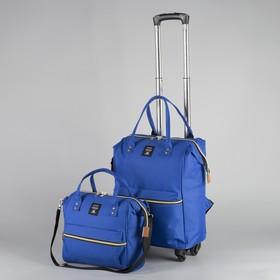 Сумка-рюкзак на колёсах, с сумкой-трансформером, отдел на молнии, наружный карман, цвет синий