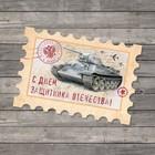 Открытка поздравительная «С 23 Февраля!», марка с танком, 6 × 8 см