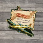 """Greeting card """"From the 23rd of February!"""" a military plane, 7 × 8 cm"""