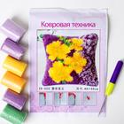 """Набор для творчества с наволочкой 40*40 см в ковровой технике """"Цветы"""" с крючком"""