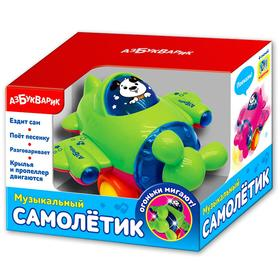 Интерактивная игрушка «Музыкальный самолётик», МИКС