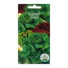 Семена Салат смесь салатная, 0,5 г