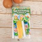 Пасхальный Набор для украшения яиц «Цыплята», 9 х 16 см