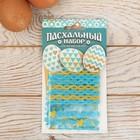 Пасхальный Набор для украшения яиц «Бирюза», 9 х 16 см