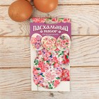 Пасхальный Набор для украшения яиц «Счастливой Пасхи (цветы)», 9 х 16 см