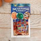 Пасхальный Набор для украшения яиц «Самоцветы», 9 х 16 см