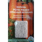 """Семена Морковь """"Роте Ризен"""" гранулированная,"""