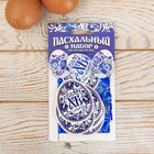 Пасхальный Набор для украшения яиц «ХВ», 9 х 16 см
