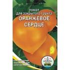 """Семена Томат """"Оранжевое сердце"""", 20 шт"""