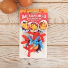 Пасхальный Набор для украшения яиц «Скорлупа», 9 х 16 см