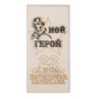 """Открытка деревянная """"23 февраля"""" мой герой"""