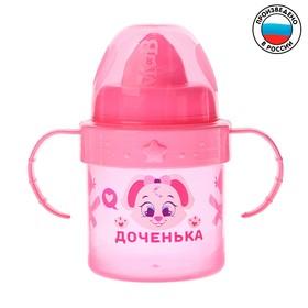 Поильник детский с твёрдым носиком «Доченька», с ручками, 150 мл, от 5 мес., цвет розовый