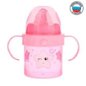 Поильник детский с твёрдым носиком «Звёздочка», с ручками, 150 мл, от 5 мес., цвет розовый