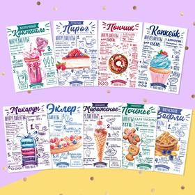 "Set of postcards ""Recipes‒Desserts"" 9 pieces, 10 x 15 cm"