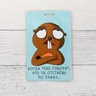 Чехол для бейджа и карточек «Бобр-трудоголик», 6,8 х 10,5 см