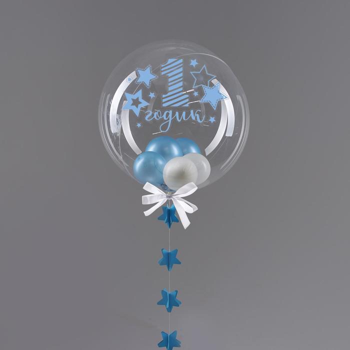 """Шар в шаре """"1 годик"""", 5"""", 20"""", для мальчика, голубой, - фото 308469682"""