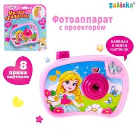 Фотоаппарат с проектором «Милая принцесса», цвет розовый