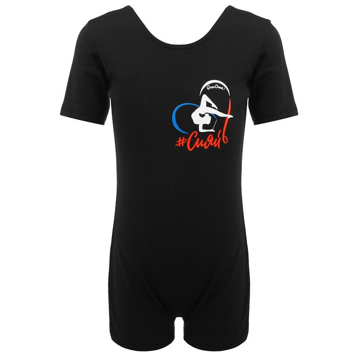 Купальник х/б с шортами «Сияй», короткий рукав, цвет чёрный, размер 28
