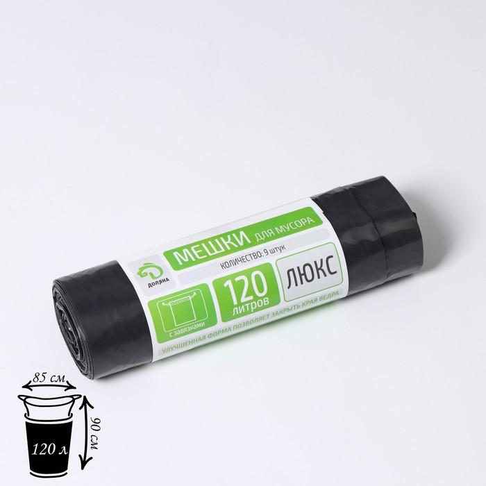 """Мешки для мусора с завязками 120 л """"Люкс"""", толщина 35 мкм, рулон 9 шт, цвет чёрный"""