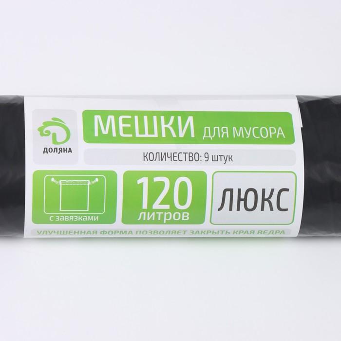 """Мешки для мусора с завязками 120 л """"Люкс"""", толщина 35 мкм, рулон 9 шт, цвет чёрный - фото 572306798"""