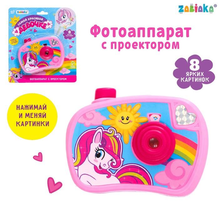 Фотоаппарат с проектором «Самой красивой девочке», розовый