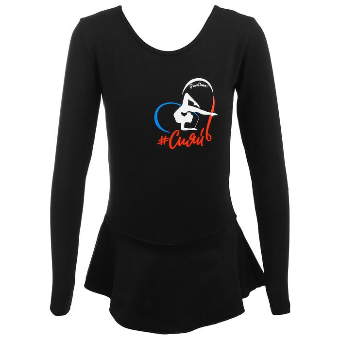 Купальник гимнастический «Сияй» х/б с юбкой длин.рукав, чёрный, размер 28
